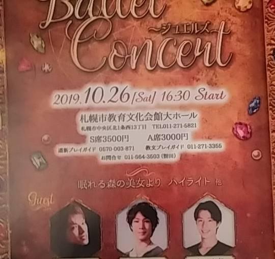Ballet Concert ジュエルズ